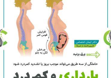 بارداری و کمردرد