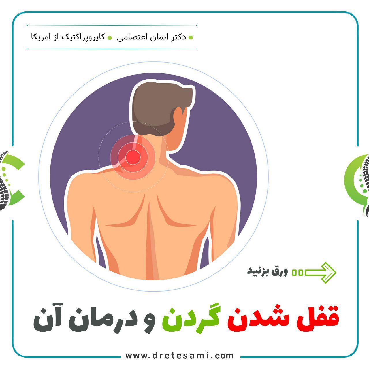 قفل شدن گردن و درمان آن