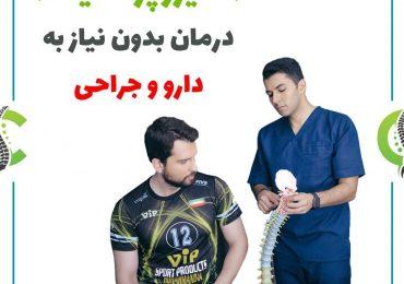 کایروپراکتیک، درمان بدون دارو و جراحی