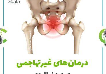 درمان غیرجراحی درد دنبالچه
