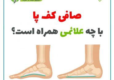 صافی کف پا با چه علائمی همراه است؟