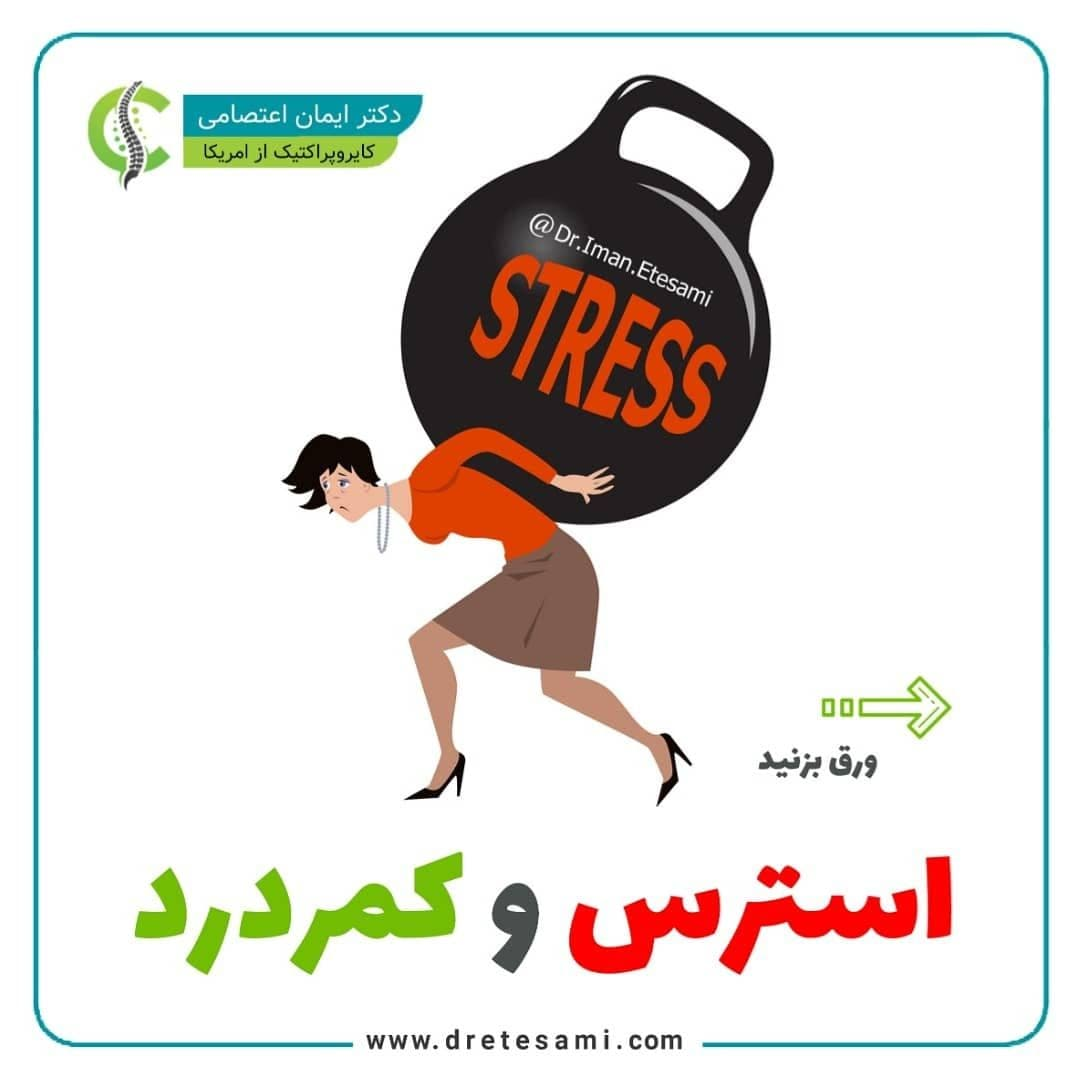 استرس و کمردرد